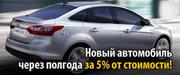 Купить новое авто без кредита. Владикавказ
